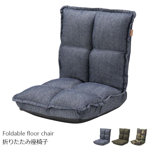 折りたためる座椅子 ふんわりデニム生地/ファブリック生地