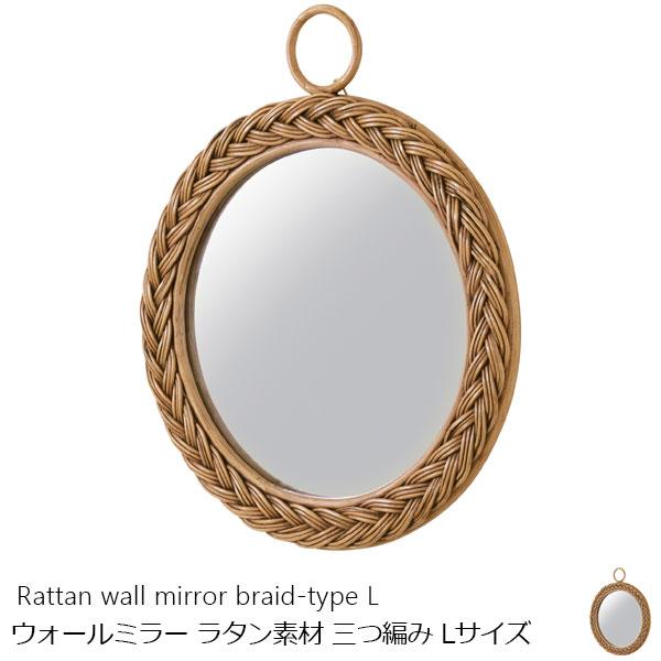 職人による手編みウォールミラー ラタン素材 円形 三つ編みタイプ Lサイズ