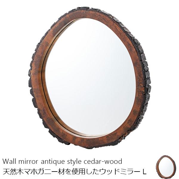 天然木マホガニー材をそのまま使用した自然素材の木製壁掛けミラー L