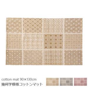 お部屋のテイストに合わせて選べます。幾何学模様のコットンラグ(小) 90×130cm
