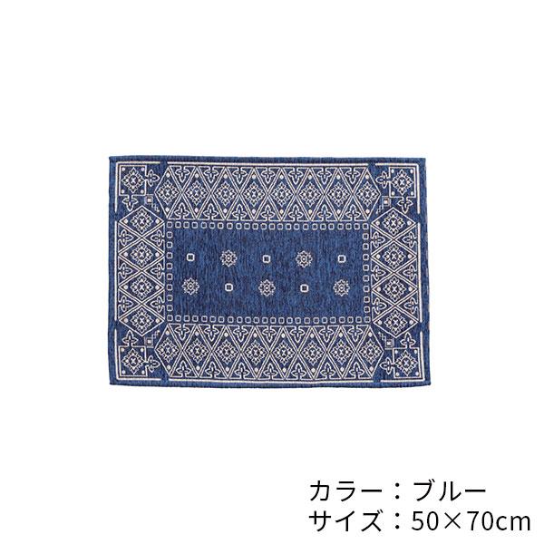 シェニール織マット ジオメトリック柄 Aタイプ 【50×70cm】