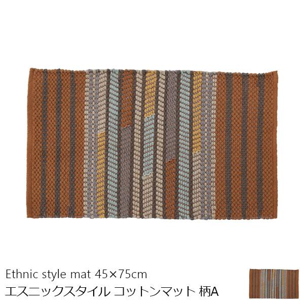 エスニックスタイル ラグマット アジアンテイスト 柄A 【45×75cm】