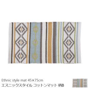 エスニックスタイル ラグマット アジアンテイスト 柄B 【45×75cm】