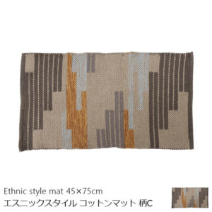 エスニックスタイル ラグマット アジアンテイスト 柄C 【45×75cm】