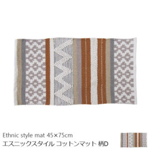 エスニックスタイル ラグマット アジアンテイスト 柄D 【45×75cm】