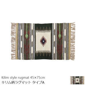 個性的であたたかみのあるデザインのキリム柄ラグマット タイプA 【45×75cm】