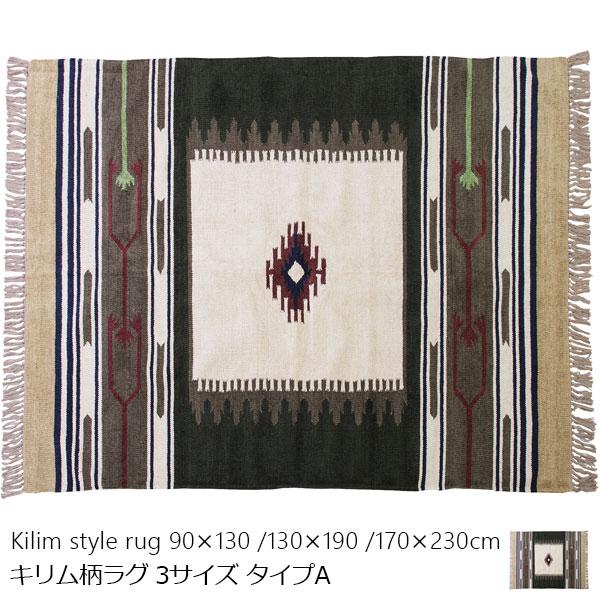 個性的なデザインのキリム柄ラグ 大きなサイズ タイプA 【90×130cm】【130×190cm】【170×230cm】