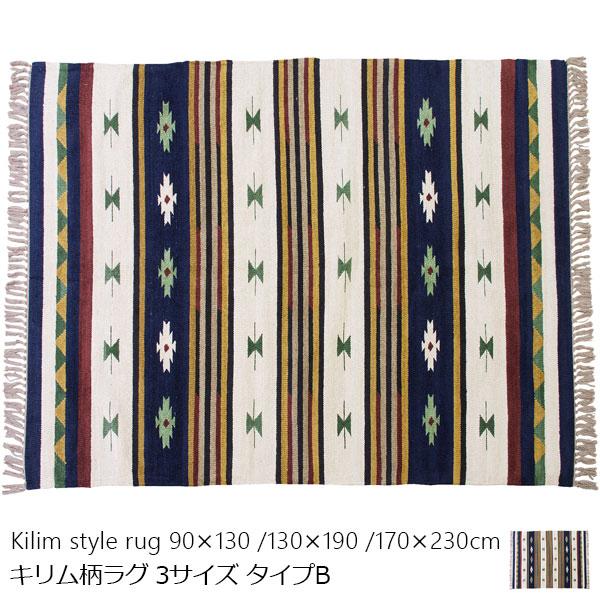 個性的なデザインのキリム柄ラグ 大きなサイズ タイプB 【90×130cm】【130×190cm】【170×230cm】