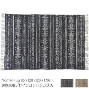 遊牧民風デザイン ノマドスタイル コットンラグ Aタイプ 象形文字 【85×120cm】【120×170cm】