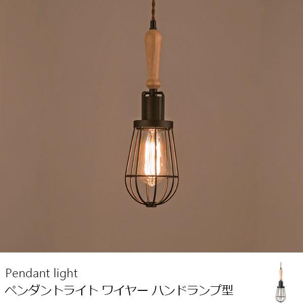 ペンダントライト ワイヤーフレーム ハンドライト型 吊り下げ照明