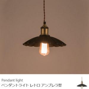 ペンダントライト ワイヤーフレーム アンブレラ 傘型 吊り下げ照明