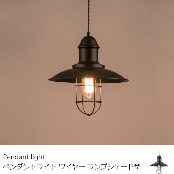 ペンダントライト ワイヤー ランプシェード型 吊り下げ照明