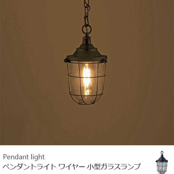 ペンダントライト ワイヤー 小型ガラスランプ 吊り下げ照明