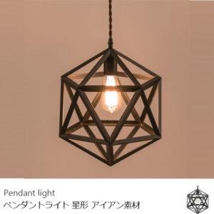 ペンダントライト アイアン素材 星形 吊り下げ照明