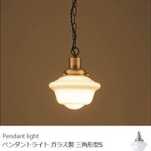 ペンダントライト ガラス製 三角形型Sサイズ 天井照明