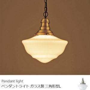 ペンダントライト ガラス製 三角形型Lサイズ 天井照明