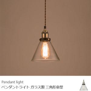 ペンダントライト ガラス製 三角形傘型 天井照明