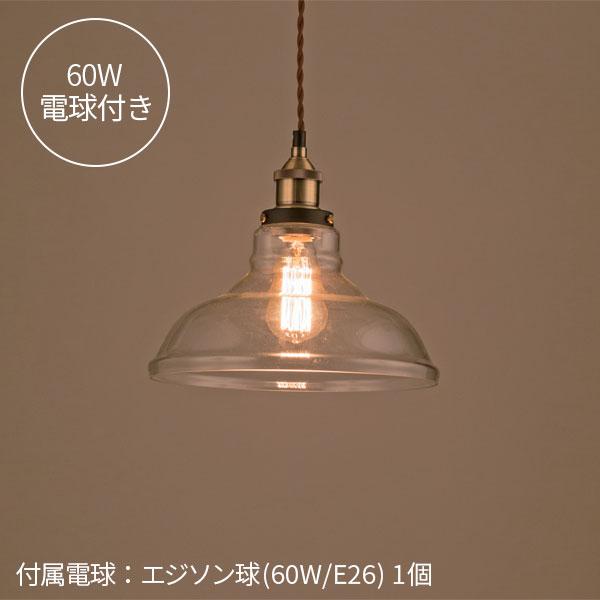 ペンダントライト ガラス製 ボトル型 天井照明