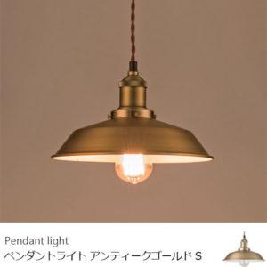 ペンダントライト アンティークゴールド Sサイズ 天井照明
