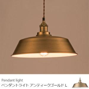 ペンダントライト アンティークゴールド Lサイズ 天井照明