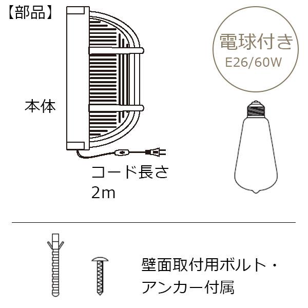 壁面インテリアのアクセントに。ブラケットライト ワイヤーフレーム型 Lサイズ