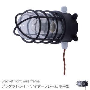 壁面を光で演出するブラケットライト ワイヤーフレーム 水平型