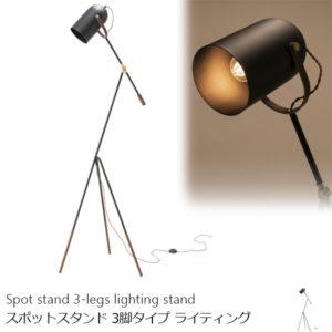 スポットスタンド 間接照明やインテリア・展示品の演出に。 スチールシェード 3脚タイプ