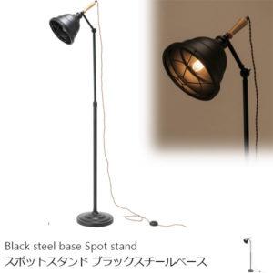 スポットスタンド インテリアの間接照明や展示品の演出に。 スチールシェード 高さ調節可