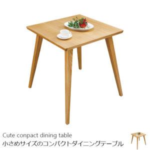 小さめサイズが2人暮らしにぴったり。コンパクトダイニングテーブル