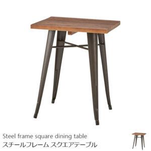 スチールフレームとパイン材を組み合わせた60×60cmスクエアダイニングテーブル
