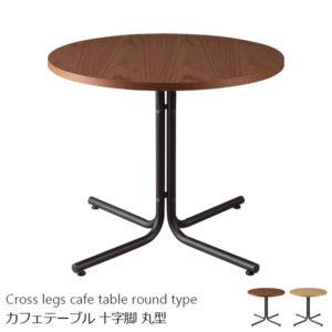 オーク天然木を使用したくつろぎのカフェテーブル 円形型 80cm