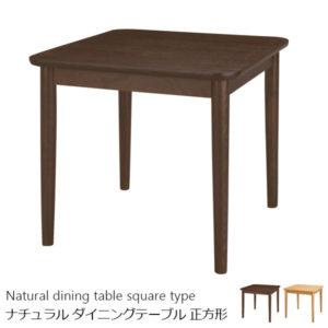 低めのテーブル高さで扱いやすいナチュラルダイニングテーブル 正方形型