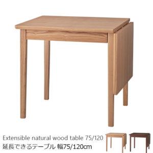 場面に応じて幅を延長できる。伸展式テーブル エクステンションテーブル 幅75/120cm