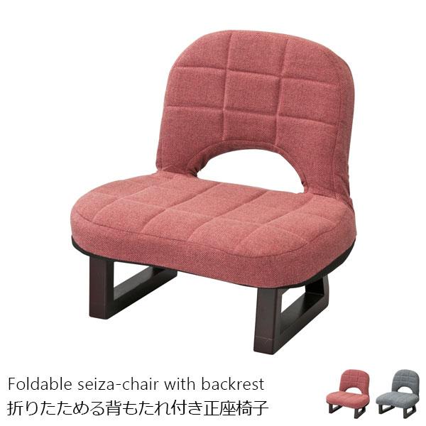 正座椅子・あぐら椅子としても使える。背もたれ付き座椅子