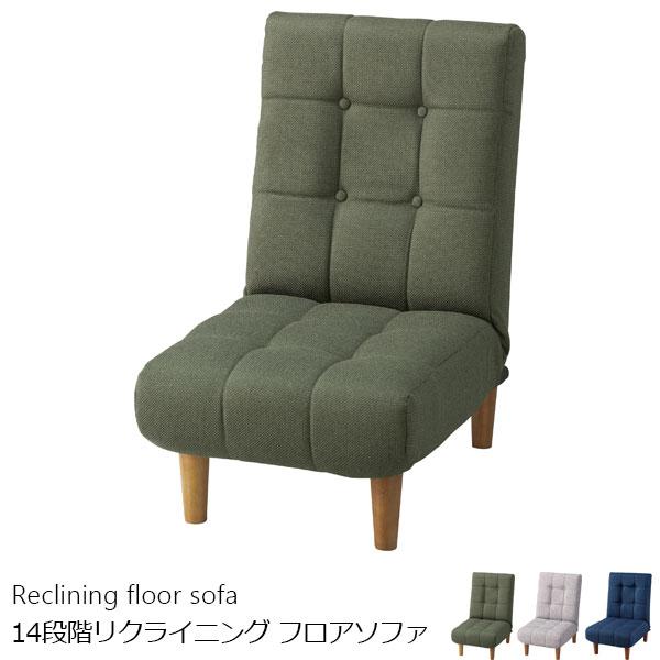 ポケットコイル採用の座り心地! リクライニングフロアソファ 座椅子