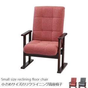 小さめサイズの高座椅子 リクライニング機能付き 安楽椅子