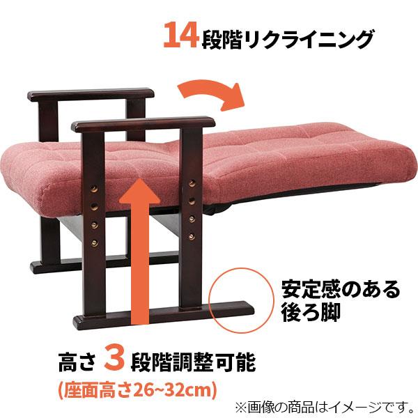 リクライニング機能付き高座椅子 使いやすいミドルサイズ 安楽椅子 125-16153|詳細画像