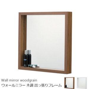 ウォールミラー 出っ張りフレームの収納付き  木調 ウォルナット/ホワイト色