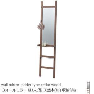 はしご型ウォールミラー 収納付き 天然木(杉) 使用