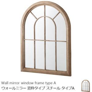 ゴシック様式ウォールミラー 西洋窓風の鏡 鉄製 タイプA