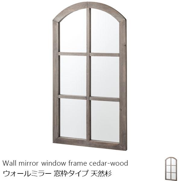 西洋窓風フレームのウォールミラー 木製(天然杉)