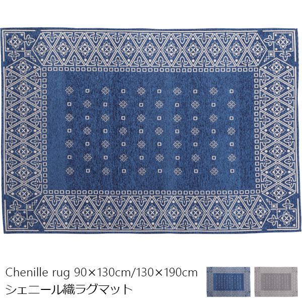 シェニール織りラグ ジオメトリック柄Aタイプ 【130×190cm】