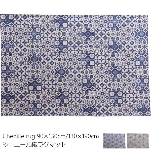 シェニール織りラグ ジオメトリック柄Bタイプ 【130×190cm】