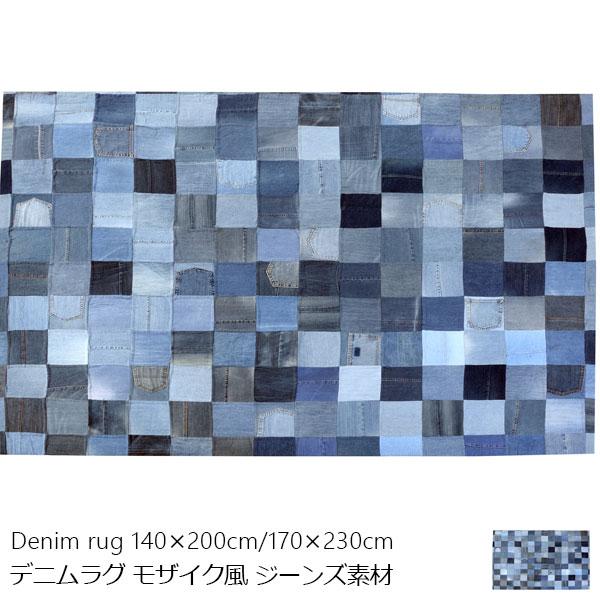 デニムラグ モザイク風 ジーンズ素材 【140×200cm】【170×230cm】