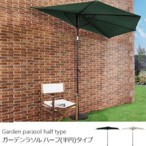 壁際への設置におすすめのハーフ(半円)タイプガーデンパラソル 開閉に便利なレバー付き