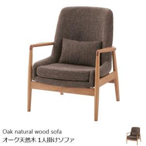 オーク天然木を使用した1人掛けソファ 腰サポート