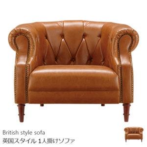 英国スタイル 1人掛けソファ チェスターフィールド