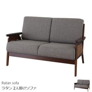 ラタンの風合いが魅力のアジアンスタイル 2人掛けソファ