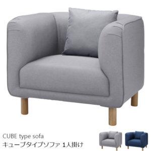 四角いデザインがかわいいキューブタイプ1人掛けソファ