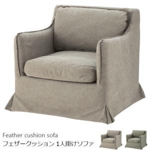 フェザーを使用した上質な座り心地の1人掛けソファ